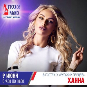 Радио романтика сочи - 31d2