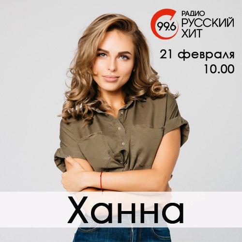 Русский хит  слушать радио онлайн