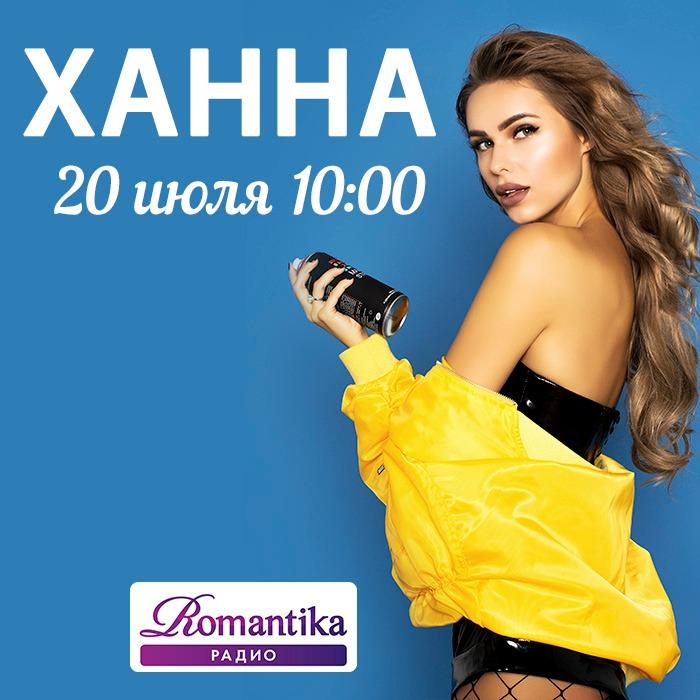 Радио Romantika, слушать онлайн на 101.ru